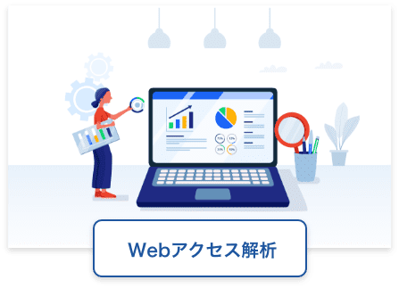 Webアクセス解析