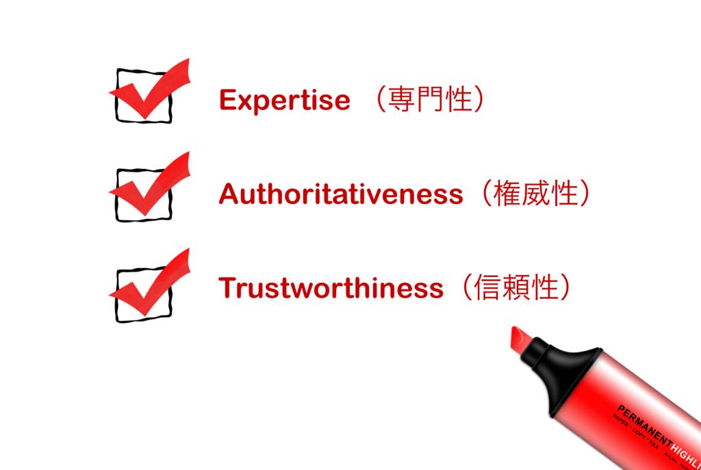 E-A-Tとは? GoogleがSEO対策で最も重要視する3つの評価基準