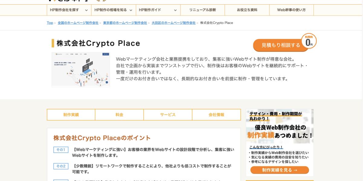 大田区Web制作会社「Web幹事」
